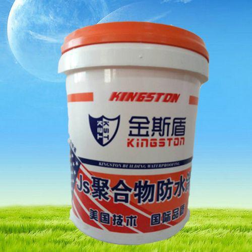 金斯盾聚合物防水涂料