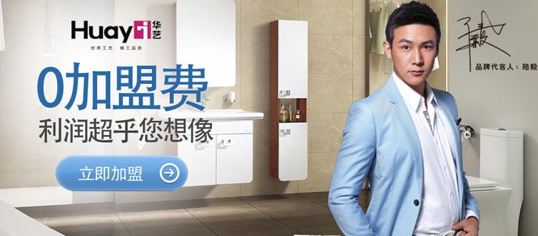 華藝衛浴火熱招商