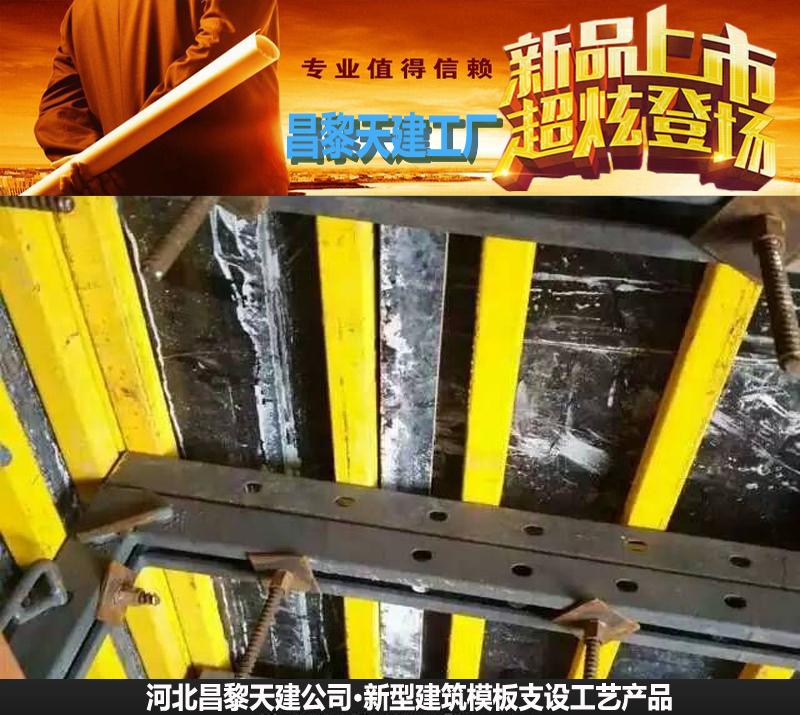 顶板支撑体系方钢主龙骨一体化厂家供应