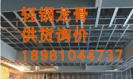 贵州U型龙骨价格18981044737