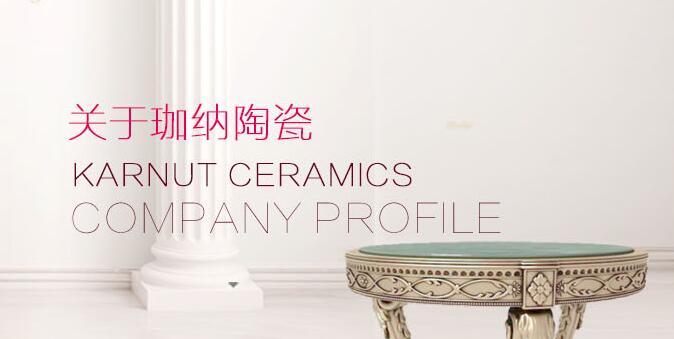 珈納陶瓷招商