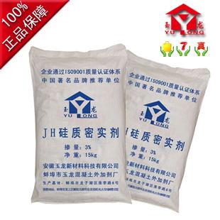 硅质密实剂