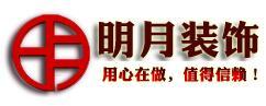 上海明月装饰有限公司