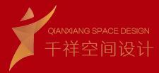 上海千祥建筑装饰工程有限公司