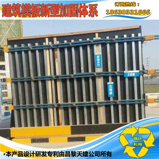 全钢结构的建筑模板支撑-加固安全