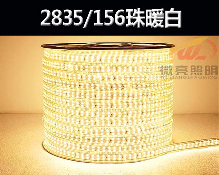 LED220V灯带
