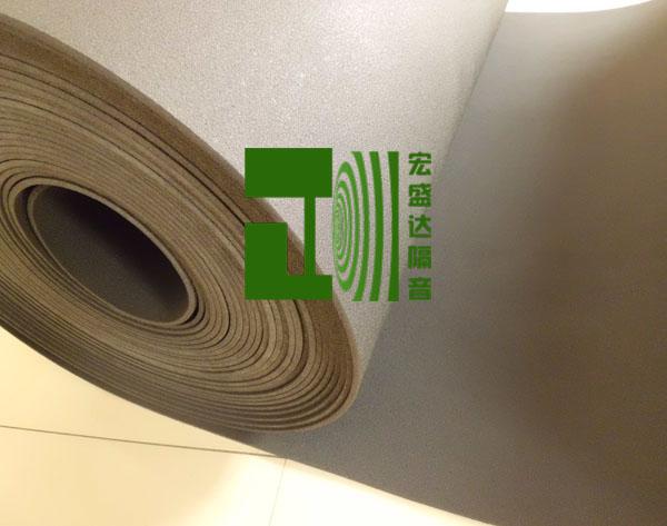 地面隔音减震垫 楼板隔音材料