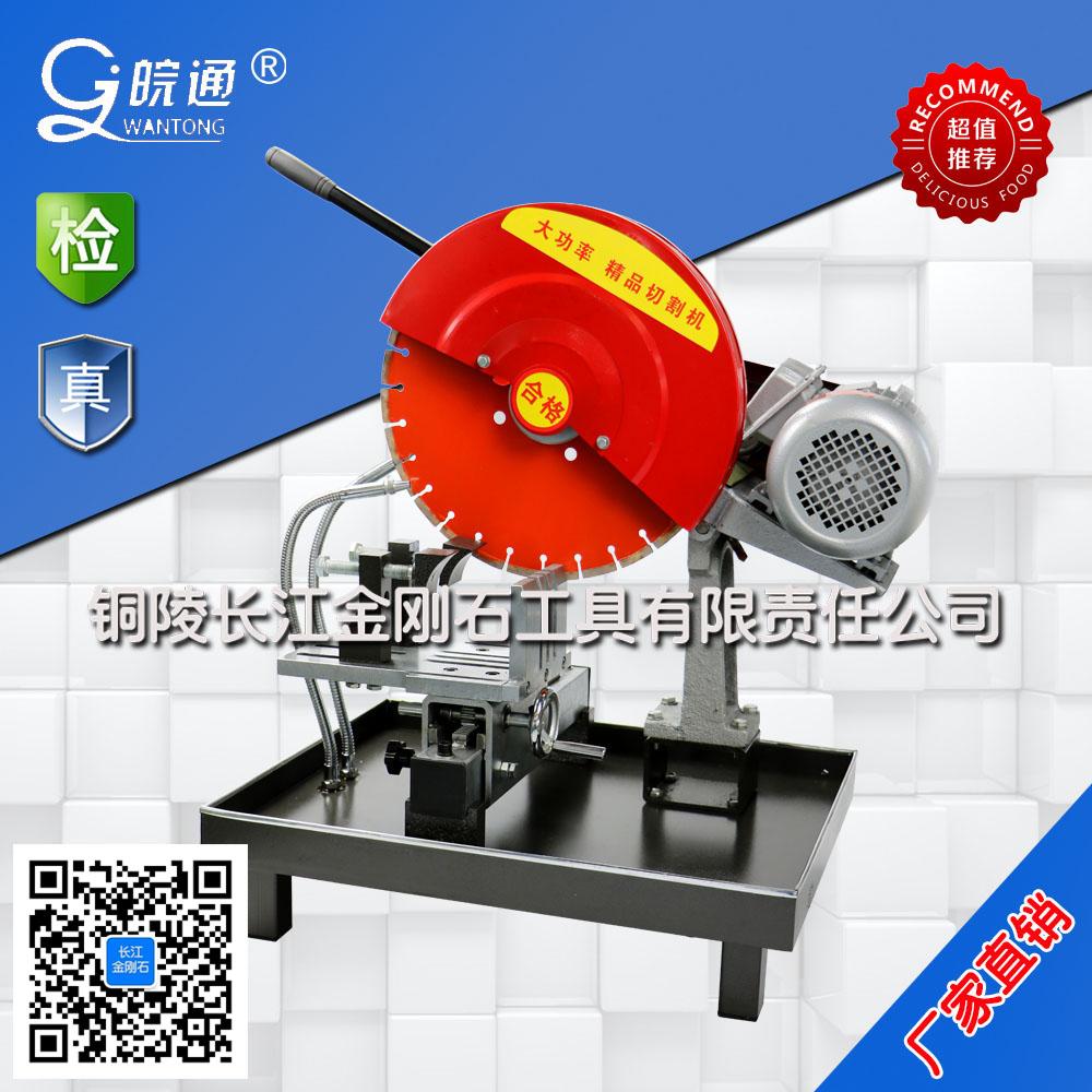混凝土芯样切片机切割机HQP-150A