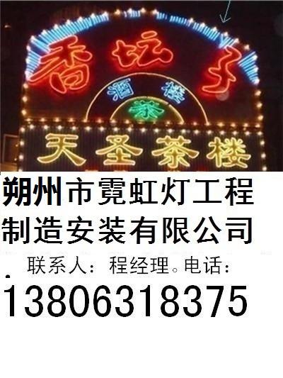 朔州市霓虹灯工程制造安装有限公司