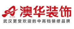 武漢澳華裝飾設計工程有限公司
