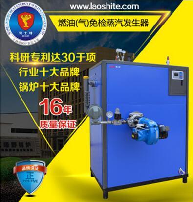 燃油燃气蒸汽发生器300KG蒸汽锅炉生物