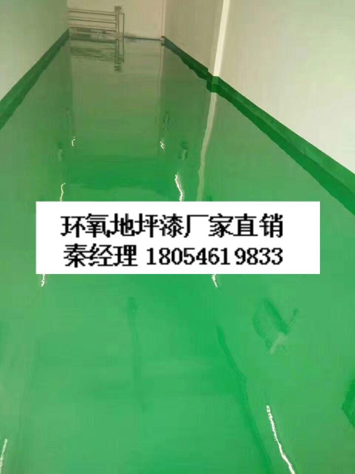 潍坊环氧地坪漆厂家价格低品质有保障