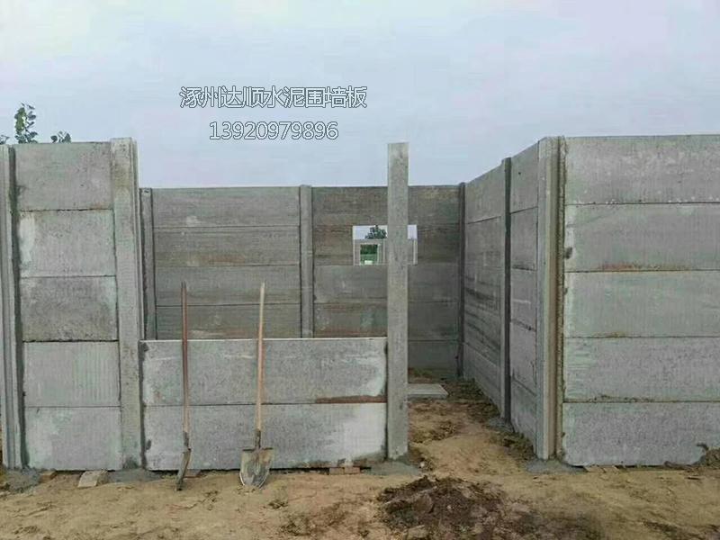 什么是水泥围墙板?