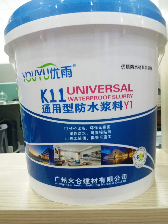 k11通用型防水涂料厂家直销