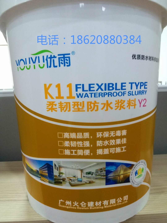 厨房、卫生间最好的【k11柔韧型防水涂料