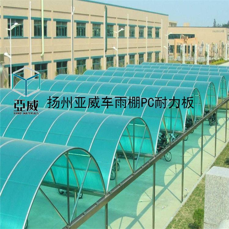 鎮江陽光板鎮江車雨棚PC陽光板廠家直銷