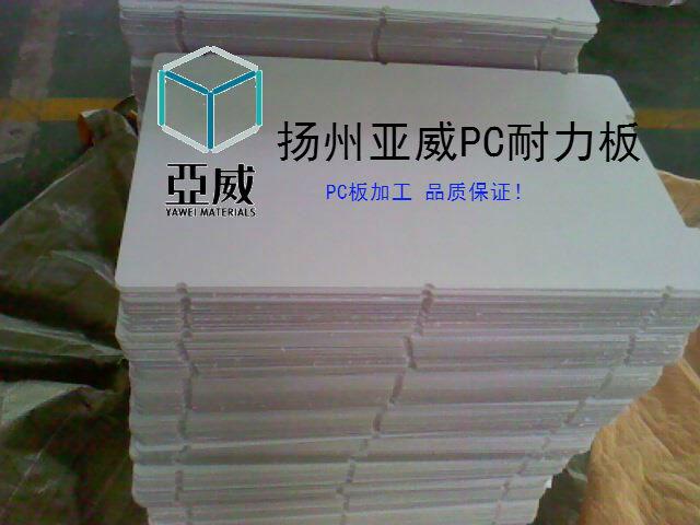 镇江防护PC聚碳酸酯板、镇江耐力板加工