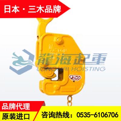 開口20mm三木橫豎吊兼用鋼板鉗0.5噸
