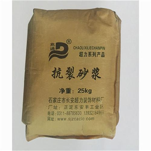 抗裂砂漿加工銷售