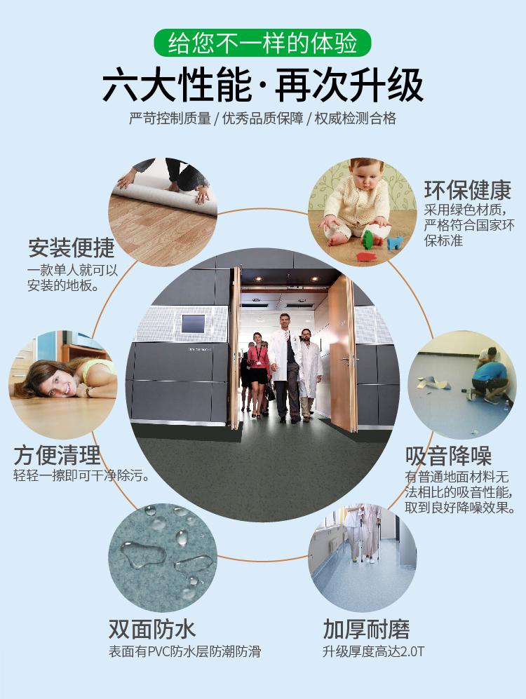 山东PVC地板 塑胶地板 同质透心