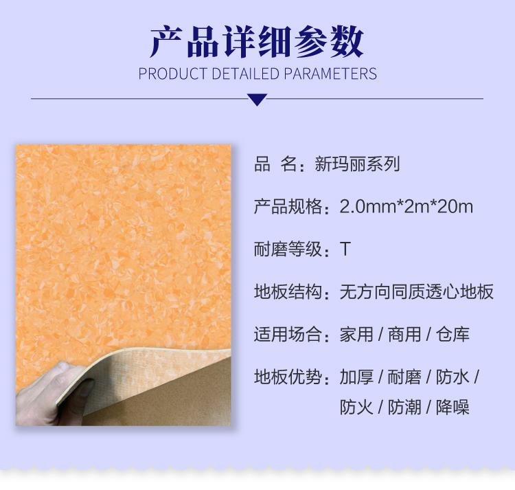 同质透心 塑胶地板 山东pvc通体地板