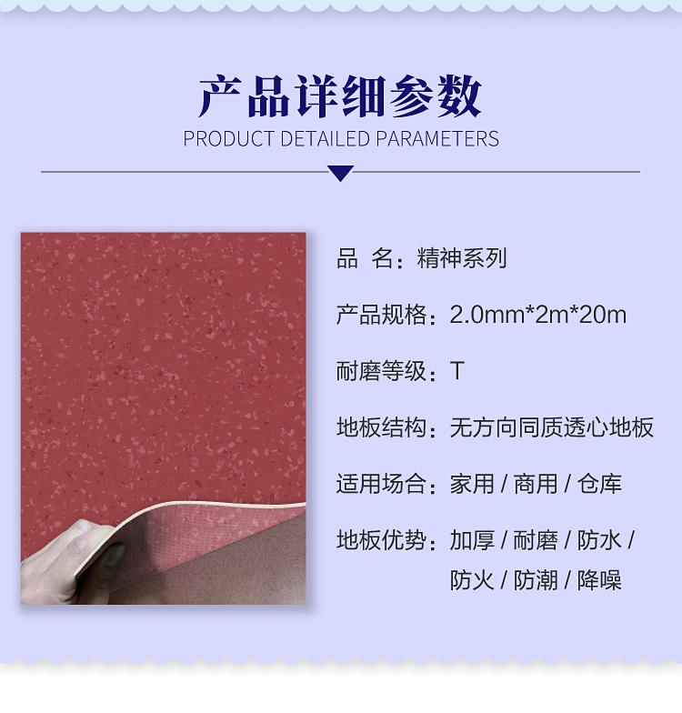 PVC同质透心 山东塑胶地板厂家