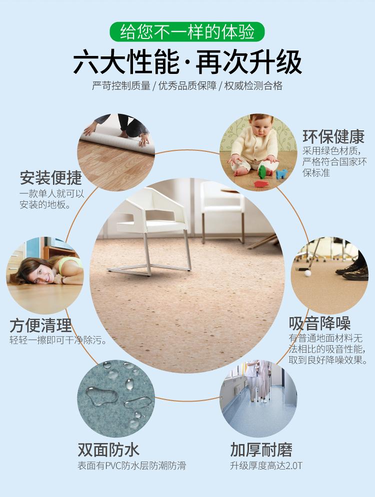 山东同质透心塑胶地 PVC地板