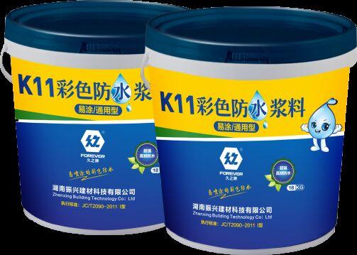 K11彩色防水漿料(易涂/通用型)