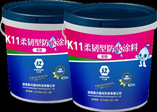 K11柔韌型防水涂料(彩色)
