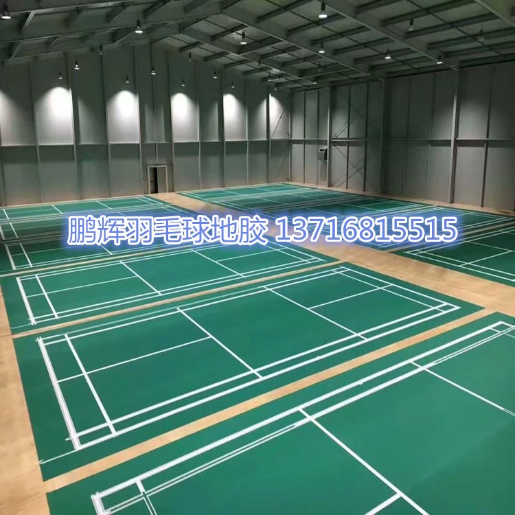 羽毛球场地板胶价格羽毛球地板