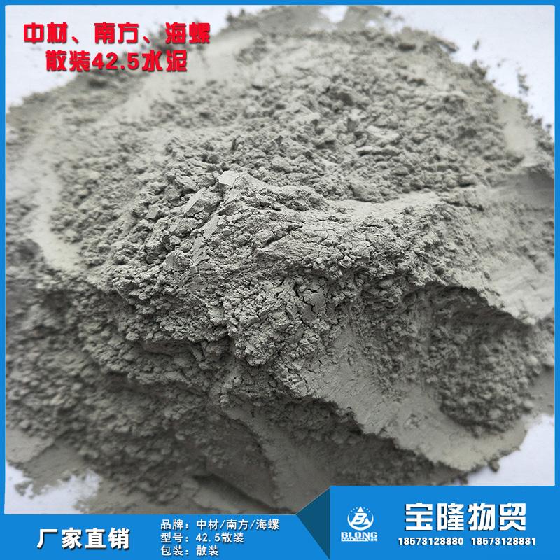 42.5水泥 普通硅酸盐水泥 厂家直销