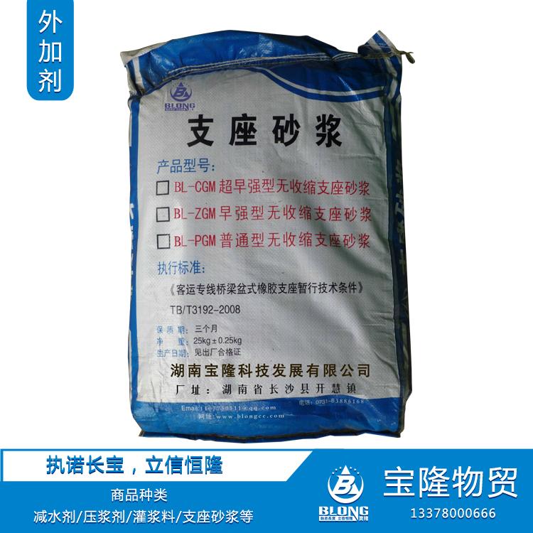 灌浆料,减水剂,压浆剂,膨胀剂支座砂浆等