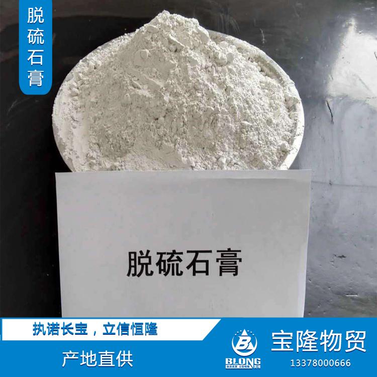 高强脱硫石膏粉 抹灰石膏