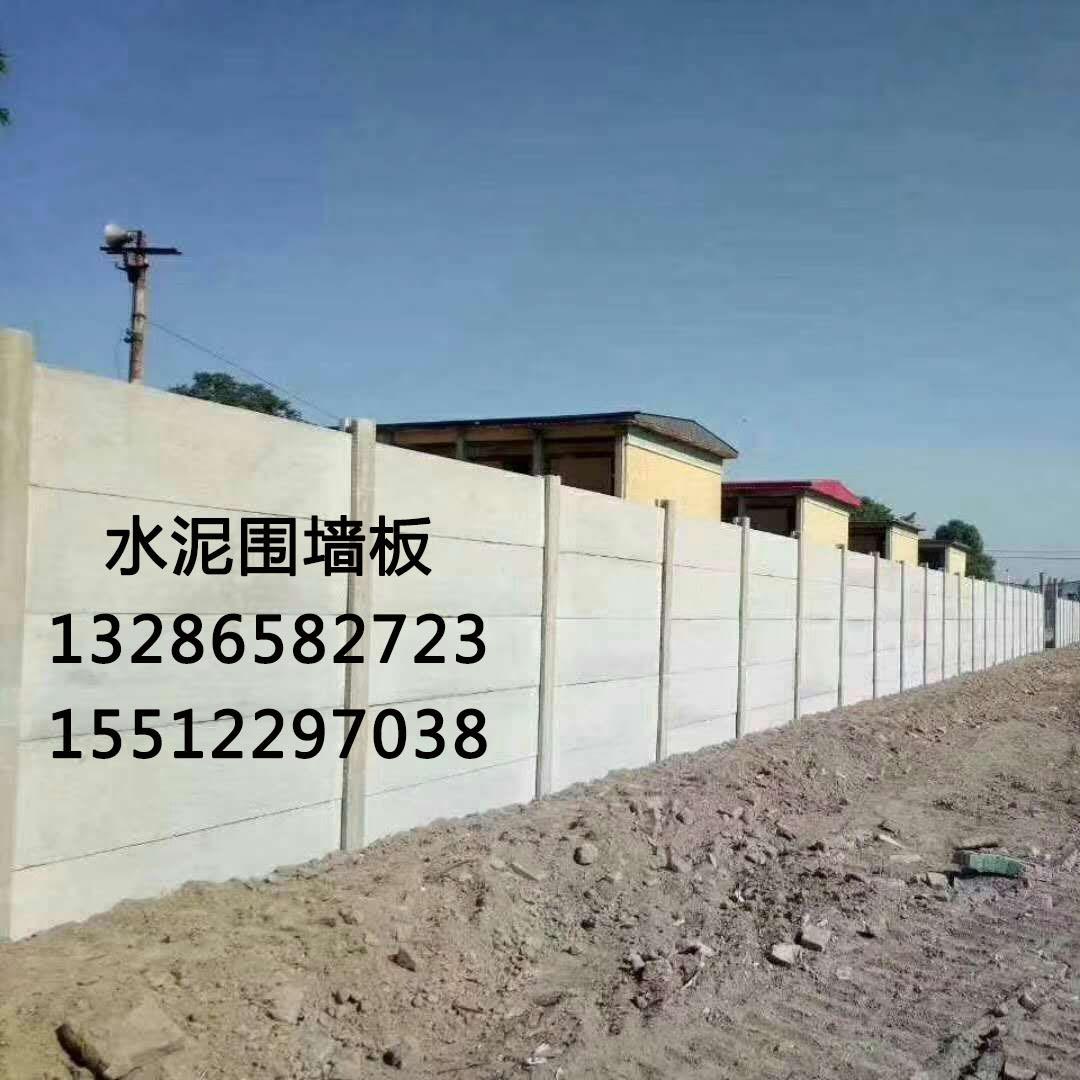 水泥围墙板多少钱一米?