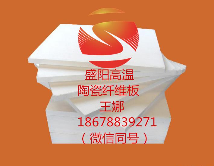 供應燒磚隧道窯吊頂棉硅酸鋁隔熱板