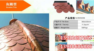 天津金属鱼鳞瓦尺寸规格(程泽)