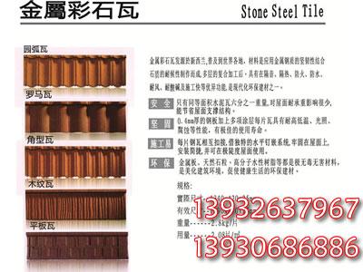 北京彩色复合瓦_北京彩色复合瓦供应商报价