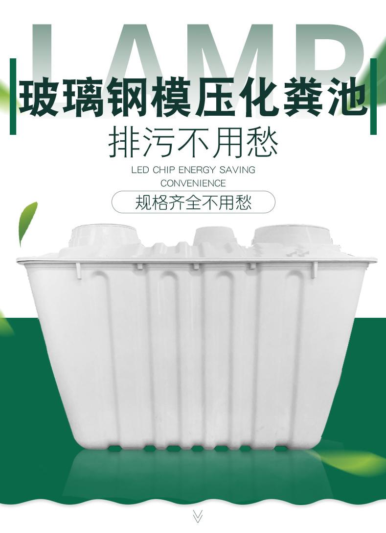 新农村改革玻璃钢化粪池三格一体式28式