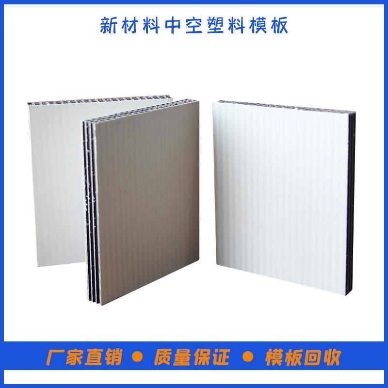 华阳新材料中空模板厂家-西北建筑市场大量