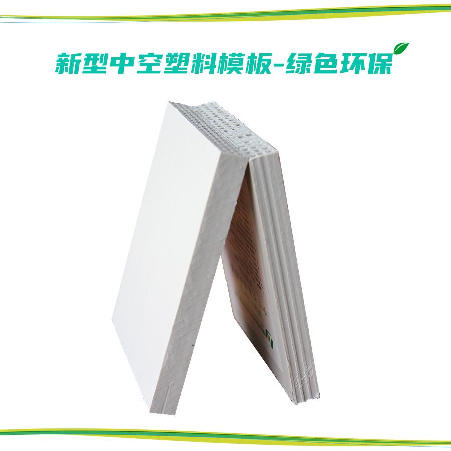 甘肃中空塑料模板厂家-质量保障_各类工程