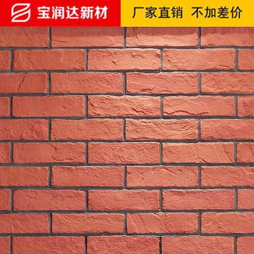宝润达软瓷砖厂家 外墙柔性饰面砖 劈开砖