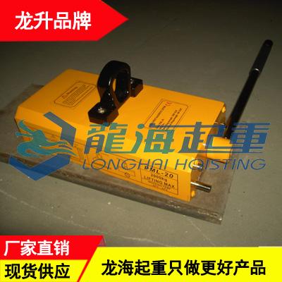 薄板永磁起重器PML-20现货 无需电源