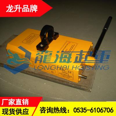PML-20薄板永磁起重器 3.5倍安全