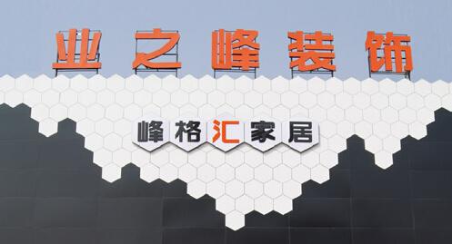 峰格匯家居招商加盟