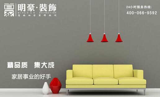 建材行业网,装饰装修,明豪装饰