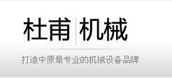 河南省杜甫機械制造有限公司