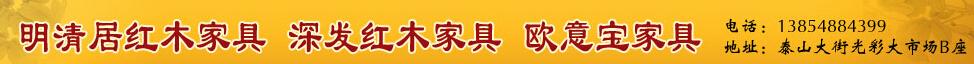 建材行业网,建材展会,明清居红木家具