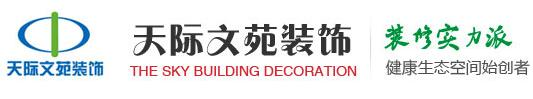 建材行业网,建材名企,天际文苑装饰